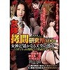 <AV OPEN 2017>女体拷問研究所 −SPECIAL EDITION− The Third JUDAS(ユダ) Episode−13(アダルトDVD)
